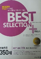 PEET BEST selection 생물추론 350제