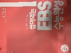 2020 씹어먹는 EBS 수능완성 (민정샘과 함께하는) #