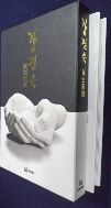 강관욱자생조각  / 사진의 제품 /상현서림  /☞ 서고위치:RV 5 *[구매하시면 품절로 표기됩니다]