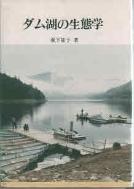 ダム湖の生態學 DAM 댐호의 생태학
