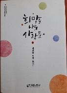 희망을 나눈 사람들 - 2013년 취업성공패키지 우수사례집