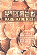 부자가 되는 법 (Dare to be Rich)  (ISBN : 9788987849119)