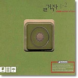 V.A. / 걸작 1-2 (2CD)