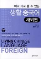 (포켓북) 생활 중국어 - 해외편