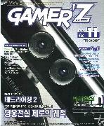 게이머즈 2010년-11월호 vol 125 (신239-5/신244-6)