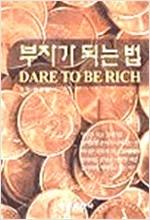 부자가 되는 법 (Dare to be Rich)  (ISBN : 9788987849119)