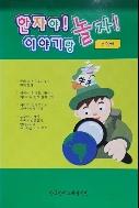 한자야 이야기랑 놀자 2단계 - 원바위와 거타지 이야기, 몸이약한 임금님, 콩쥐 팥쥐 개정 1쇄
