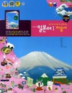 천재교육 자습서 고등학교 일본어1 (민광준) (평가문제집 겸용)