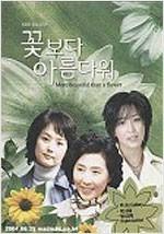 꽃보다 아름다워/ KBS 미니시리즈 [행사용] / [11disc/디지팩/아웃박스 포함]