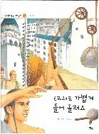도르래로 가볍게 들어 올려요 (원리친구 과학동화, 60 - 물리 : 도구의 원리)   (ISBN : 9788959571215)