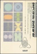 알기쉬운 양자역학(과학의 집 시리즈 4)