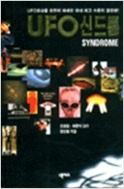 UFO 신드롬 / 넥서스 / 1996.03