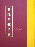 새책. 서도삼체자전 書道三體字典 . 서예. 서도