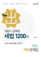김경섭 공무원세법 1200제 예상문제집(2012 7,9급)