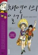 채연이의 일기 : 청소년의 성(性) 이야기 - 전3권