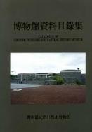 박물관자료목록집 (1993년 초판)