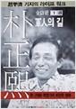 박정희 1 (군인의 길)