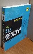 품질경영(최신)(3판)(품질경영기사) -내부 사용감없이 깨끗