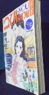 그대에게 to You -1993년9 월15 일자 제1 권 9호   /사진의 제품  / 상현서림  ☞ 서고위치:KJ 4 *[구매하시면 품절로 표기됩니다]