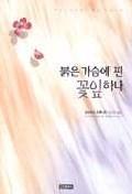 붉은 가슴에 핀 꽃잎 하나 ☆북앤스토리☆