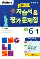 YBM 와이비엠 자습서 & 평가문제집 초등학교 영어6-1 (최희경) / 2015 개정 교육과정