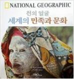 천의 얼굴 세계의 민족과 문화 #