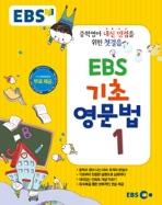 EBS 기초 영문법 1 (연구용)