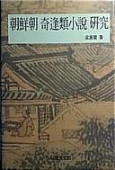 조선조 기봉류소설연구