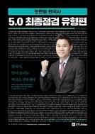 2018 전한길 한국사 5.0 최종점검 유형편