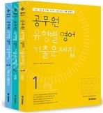 2018공무원 유형별 영어 기출문제집 2판 3쇄