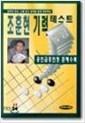 조훈현 기력테스트1.2.3.4.5.6.7급.유단(총8권)세트