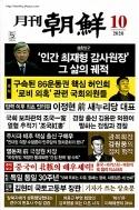 월간 조선 2020년-10월호 (신247-6)