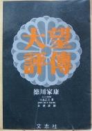 대망평전(大望評傳) 초판(1981년)