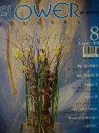Flower Journal 플라워저널 2003년 8월호