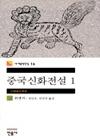 중국신화전설 1,2 전2권  (세계문학전집 16-17)