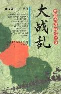 대전란(희귀도서)1~6완결