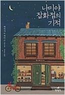 나미야 잡화점의 기적 2020.05.22 초판 99쇄
