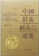 중국 침구 자구법 통감 (中國 針灸 刺灸法 通鑒) (중국어원서)