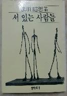 서 있는 사람들 - 법정 수상집 (윗부분 이름과 변색많음)