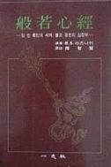 반야심경 -텅 빈 충만의 세계, 불교 경전의 심장부