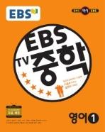 중학 영어 중1(2017)(EBS TV) 상품소개 참고하세요