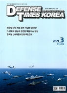 디펜스 타임즈 코리아 2021년-3월호 (Defense Times korea) (신209-9)