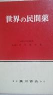 세계의 민간약(世界の民間藥) 초판(1973년)
