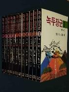 녹두장군1~12권 올세트(창비)