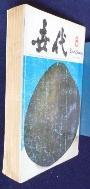 [월간] 세대(世代) 1971년 8월호  통권 97호 [마지막페이지 無]  / 사진의 제품   / 상현서림  / :☞ 서고위치:MD 3 *  [구매하시면 품절로 표기됩니다]