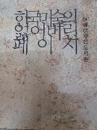 한국미술의 잃어버린 페이지(양장본)도록