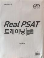 2019 PSAT 대비 Real PSAT 트레이닝 half SET - 자료해석 -