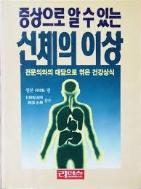 증상으로 알 수 있는 신체의 이상 -전문의와의 대담으로 엮은 건강상식