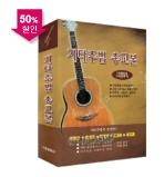 기타주법총교본(1개월완성기타연주곡)