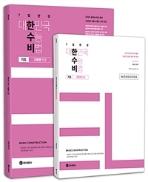한수비 : 대한민국 수능 비법 Pre 기초 구문편 1.0 + 워크북 (2019년)